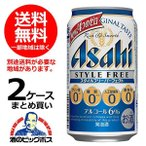 送料無料 アサヒ スタイルフリー パーフェクト 350ml×2ケース/48本(048)