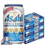 送料無料 アサヒ スタイルフリー パーフェクト 350ml×3ケース/72本(072)