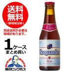 発泡酒ビール 送料無料 アサヒ ヒューガルデンロゼ 250ml瓶×1ケース/24本(024)) beer