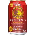 限定発売 アサヒ オリオン琉球ペールエール 350ml缶×1ケース/24本(024)