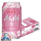 ビール アサヒ スーパードライ スペシャルパッケージ 春限定 1ケース/350ml缶×24本(024)