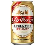 アサヒ ザ・ドリーム 350ml×1ケース/24本(024)