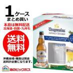 11/23限定発売 送料無料 3セットまとめ買い ヒューガルデン ホワイト グラス付き限定デザインボックス×1ケース(3セット)(003)