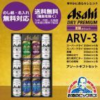 お歳暮 ビールギフトセット 送料無料 アサヒ ARV-3 スーパードライ5種アソート
