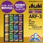 お歳暮 ビールギフトセット 送料無料 アサヒ ARF-3 ドライプレミアム4種アソート 詰め合わせ