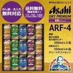 お歳暮 ビールギフトセット 送料無料 アサヒ ARF-4 ドライプレミアム4種アソート