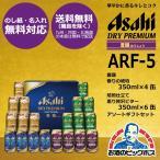 ビールギフトセット 送料無料 アサヒ ARF-5 ドライプレミアム4種アソート