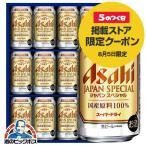 お中元 御中元 ビール ギフト 送料無料 アサヒ JS-3N スーパードライ ジャパンスペシャル 12本 飲み比べ 詰め合わせ セット お誕生日 内祝い お中元ギフト 2018
