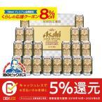 お中元 御中元 ビールギフトセット 送料無料 アサヒ JS-5N スーパードライジャパンスペシャル gift beer