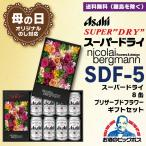 アサヒビール 缶ビールセットSDF5