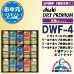 父の日 ビールギフト 送料無料 アサヒ DWF-4 ドライプレミアム 4種アソート gift beer