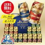 父の日 ビール 2018 アサヒ ドライプレミアム 豊醸 4種セット DWF-5 1セット