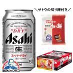 ビール beer 送料無料 サトウの切り餅付き アサヒ スーパードライ 350ml×1ケース/24本(024)『CSH』