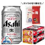 ビール beer 送料無料 サトウの切り餅付き アサヒ スーパードライ 350ml×2ケース/48本(048)『CSH』