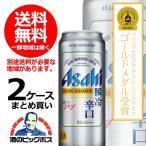 ショッピングスーパードライ 送料無料 アサヒ スーパードライ 瞬冷辛口 500ml×2ケース/48本(048)