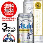 ショッピングスーパードライ ビール 送料無料 アサヒ スーパードライ 瞬冷辛口 350ml×3ケース/72本(072)