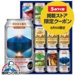 お歳暮 御歳暮 ビール ギフト セット beer 送料無料 アサヒ JSE-3 日本の世界遺産デザイン缶 スーパードライ ジャパンスペシャル 詰め合わせ