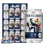 お年賀 お歳暮 御歳暮 ビール ギフト セット beer 送料無料 アサヒ LY-3N スーパードライデザイン缶 詰め合わせ お年賀 2020限定