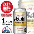 ショッピングスーパードライ ビール 2018年12月4日限定発売 送料無料 アサヒ スーパードライ 澄みわたる辛口 1ケース/350ml×24本(024)詰め合わせ セット