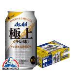 ビール類 発泡酒 新ジャンル 送料無料 アサヒ ビール 極上 キレ味 1ケース/350ml缶×24本(024) beer