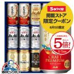 お歳暮 御歳暮 ビール ギフト セット beer 送料無料 アサヒ JKV-3 スーパードライ ジャパンスペシャル 軽井沢 飲み比べ 詰め合わせ