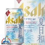 アサヒビール クリアアサヒ夏日和 缶350ml