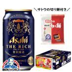 ビール類 beer 発泡酒 第3のビール 送料無料 サトウの切り餅付き アサヒ ザ リッチ 350ml×1ケース/24本(024)『CSH』