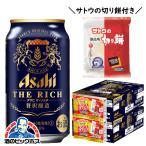 ビール類 beer 発泡酒 第3のビール 送料無料 サトウの切り餅付き アサヒ ザ リッチ 350ml×2ケース/48本(048)『CSH』