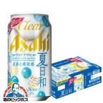 ビール類 beer 発泡酒 新ジャンル アサヒ ビール クリアアサヒ 夏日和 350ml×1ケース/24本(024)