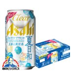 ビール類 beer 発泡酒 新ジャンル 送料無料 アサヒ ビール クリアアサヒ 夏日和 350ml×1ケース/24本(024)