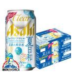 ビール類 beer 発泡酒 新ジャンル 送料無料 アサヒ ビール クリアアサヒ 夏日和 350ml×2ケース/48本(048)