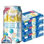 ビール類 beer 発泡酒 新ジャンル 送料無料 アサヒ ビール クリアアサヒ 夏日和 350ml×3ケース/72本(072)
