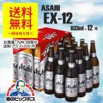 お中元 御中元 ビールギフトセット 送料無料 アサヒ EX-12 スーパードライ ギフトセット gift beer