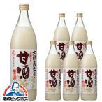 甘酒 あま酒 送料無料 大関 おいしい甘酒 1ケース/950g瓶×6本(006)