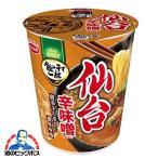 カップラーメン 送料無料 飲み干す一杯 仙台 辛味噌ラーメン×2ケース/24個(024) エースコック