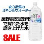 伊藤園 磨かれて、澄みきった日本の水(信州)ペットボトル 2L×1ケース/6本(006)