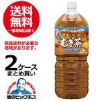 麦茶 送料無料 伊藤園 健康ミネラルむぎ茶 2L×2ケース/12本(012)