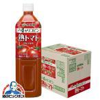 トマトジュース 野菜ジュース 伊藤園 熟トマト 900g×1ケース/12本(012)