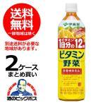 送料無料 伊藤園 ビタミン野菜 930g×2ケース/24本(024)
