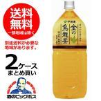 伊藤園 金の烏龍茶 2L×12本(012)