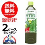 野菜ジュース 送料無料 伊藤園 充実野菜 緑の野菜ミックス 930g×2ケース/24本(024)