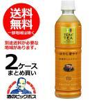 ショッピング紅茶 TEAS'TEA NEW AUTHENTIC ほうじ茶ラテ 450ml×2ケース(48本)伊藤園 ティーズティー ニューオーセンティック 紅茶(048) drink