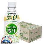 青汁 野菜ジュース 送料無料 伊藤園 ごくごく飲める 毎日1杯の青汁 ペット 350g×1ケース/24本(024) 『FSH』