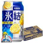 キリン 氷結 レモン 350ml×1ケース(24本)(024)