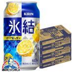 【送料無料】キリン 氷結 レモン 350ml×3ケース/72本(072)