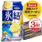 チューハイ 缶チューハイ 酎ハイ サワー 送料無料 キリン 氷結 レモン 350ml×2ケース/48本(048)『SBL』