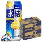 【送料無料】キリン 氷結 レモン 500ml×2ケース/48本(048)