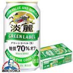 淡麗 ビール類 beer 発泡酒 送料無料 キリン 淡麗 グリーンラベル 350ml×1ケース/24本(024)『SBL』