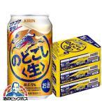 ビール 送料無料 キリン のどごし生 350ml缶×3ケース/72本(072)