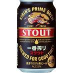 ビール キリン 一番搾り スタウト 350ml×1ケース/24本(024)